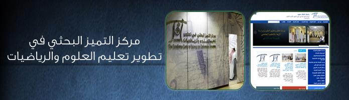 مركز التميز البحثي في تطوير... - مركز التميز البحثي في تطوير...