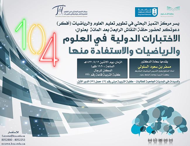 حلقة نقاش بعنوان:الاختبارات الدولية في العلوم والرياضيات والاستفادة منها