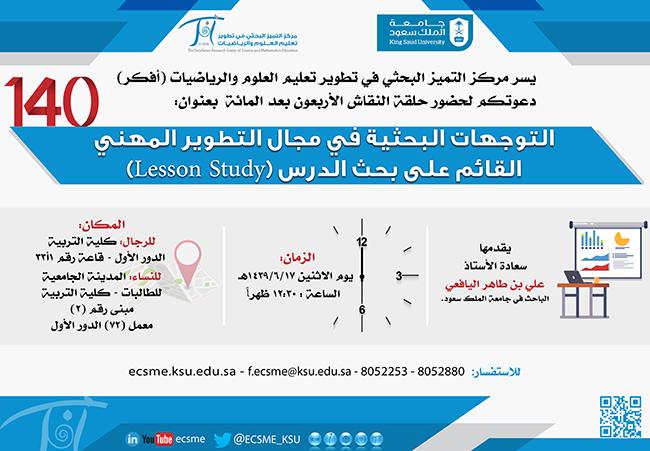 حلقة نقاش بعنوان: التوجهات البحثية في مجال التطوير المهني القائم على بحث الدرس (Lesson Study)