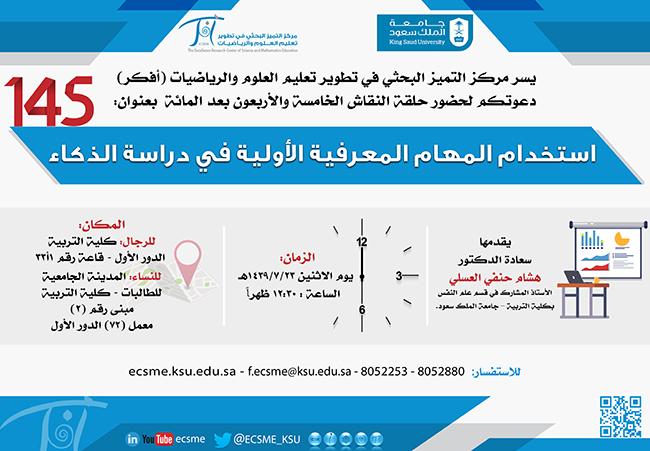 حلقة نقاش بعنوان: استخدام المهام المعرفية الأولية في دراسة الذكاء
