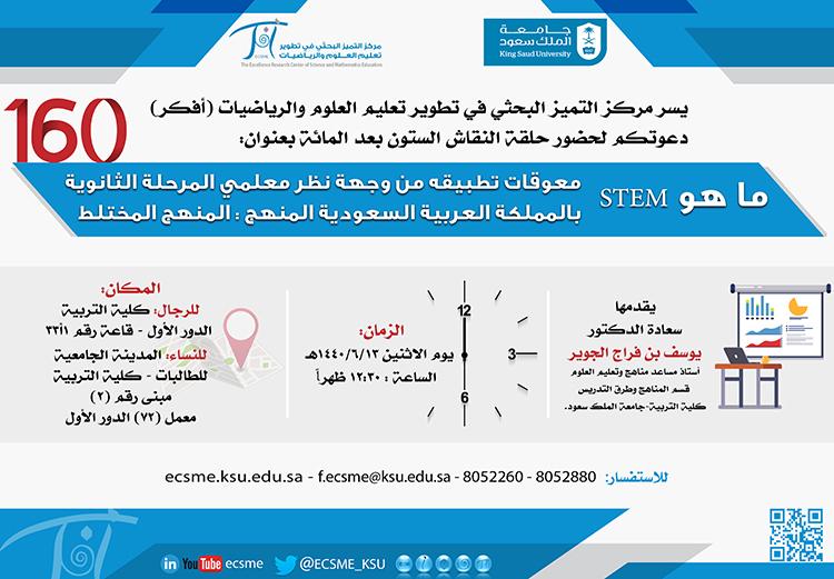 حلقة نقاش بعنوان:  ما هو STEM  معوقات تطبيقه من وجهة نظر معلمي المرحلة الثانوية بالمملكة العربية السعودية  المنهج : المنهج المختلط