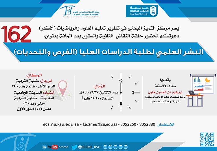 حلقة نقاش بعنوان:  النشر العلمي لطلبة الدراسات العليا (الفرص والتحديات)
