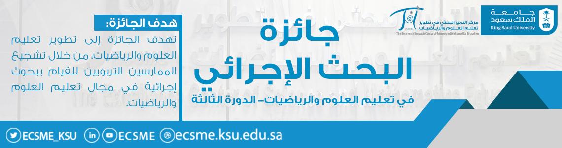 جائزة البحث الإجرائي - تهدف الجائزة إلى تطوير تعليم...