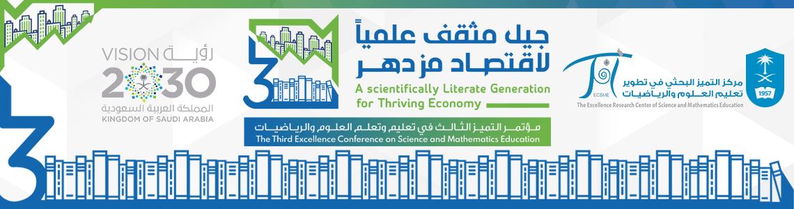 مؤتمر التميز الثالث في تعليم... -