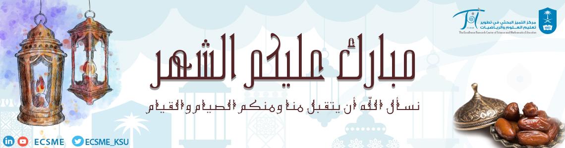 رمضان - مبارك عليكم الشهر نسأل الله...