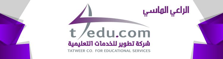 شركة تطوير للخدمات التعليمية - شركة تطوير للخدمات التعليمية...