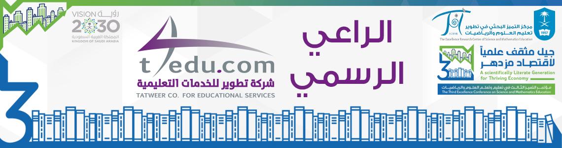 الراعي الرسمي - شركة تطوير... - شركة تطوير للخدمات التعليمية،...