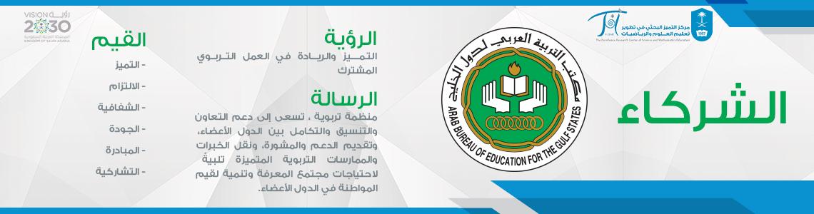 الشركاء: مكتب التربية العربي... - مكتب التربية العربي لدول...