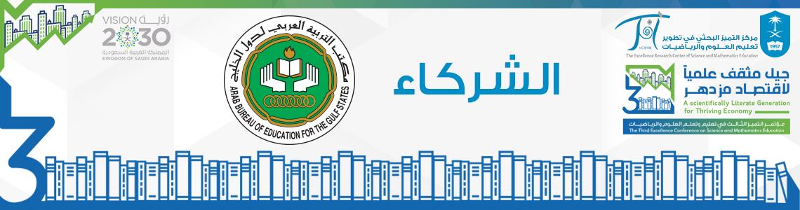 مكتب التربية العربي لدول... - مكتب التربية العربي لدول...