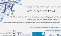 دعوة للمشاركة في أنشطة الشراكة البحثية والعلمية