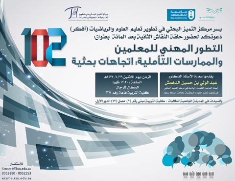 حلقة نقاش بعنوان: التطور المهني للمعلمين والممارسات التأملية: اتجاهات بحثية
