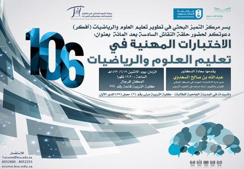 حلقة نقاش بعنوان:  الاختبارات المهنية في تعليم العلوم والرياضيات