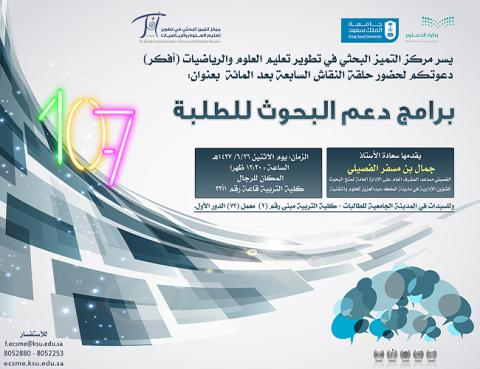 حلقة نقاش بعنوان:   برامج دعم البحوث للطلبة