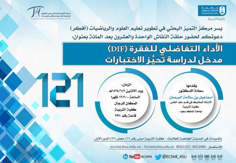 حلقة نقاش بعنوان:الأداء التفاضلي للفقرة (DIF) مدخل لدراسة تحيُّز الاختبارات