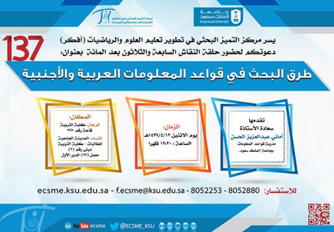 حلقة نقاش بعنوان: طرق البحث في قواعد المعلومات العربية والأجنبية
