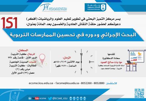 حلقة نقاش بعنوان: البحث الإجرائي ودوره في تحسين الممارسات التربوية