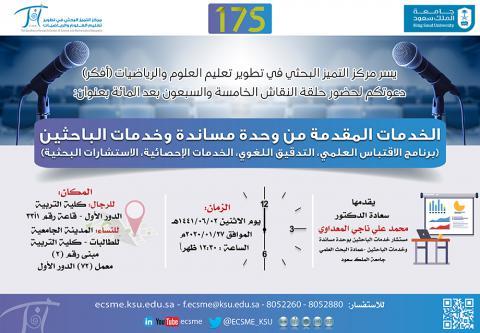 حلقة نقاش بعنوان:  الخدمات المقدمة من وحدة مساندة وخدمات الباحثين (برنامج الاقتباس العلمي، التدقيق اللغوي، الخدمات الإحصائية، الاستشارات البحثية)