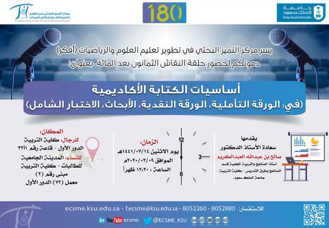 حلقة نقاش بعنوان:  (أساسيات الكتابة الأكاديمية (في: الورقة التأملية، الورقة النقدية، الأبحاث، الاختبار الشامل)