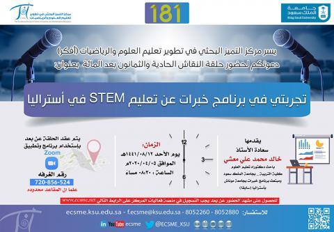 حلقة نقاش بعنوان:  (تجربتي في برنامج خبرات عن تعليم STEM في أستراليا)
