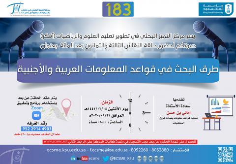 حلقة نقاش بعنوان: (طرق البحث في قواعد المعلومات العربية والأجنبية)