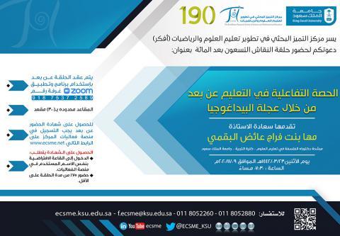 حلقة نقاش (190)بعنوان:  (الحصة التفاعلية في التعلم عن بعد من خلال عجلة البيداغوجيا(