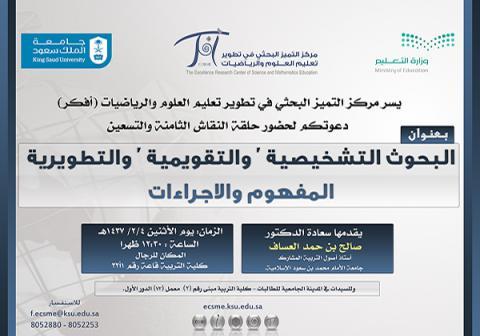 حلقة نقاش بعنوان:  البحوث التشخيصية والتقويمية والتطويرية المفهوم والاجراءات