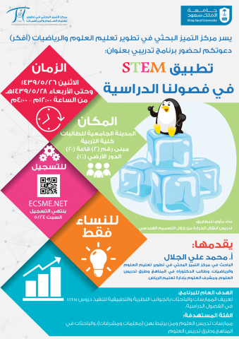 برنامج تدريبي بعنوان: تطبيق STEM في فصولنا الدراسية