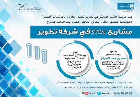 حلقة نقاش بعنوان:مشاريع STEM في شركة تطوير