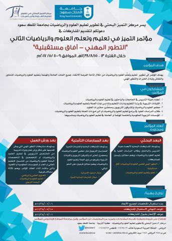 """مؤتمر التميز في تعليم وتعلم العلوم والرياضيات الثاني """"التطور المهني - آفاق مستقبلية"""""""